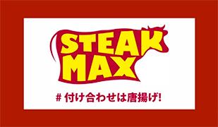 がっつり系ステーキ専門店 STEAK MAX [ステーキマックス]